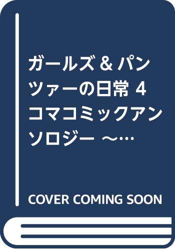 《ガルパン》新アンソロジー「もぐもぐ作戦です!」&「もふもふ作戦です」予約開始!2月23日同時発売!!!