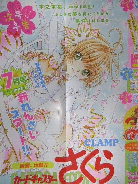 新連載で復活した《カードキャプターさくら》のさくらちゃんは中学一年生に!そして新たな事件がはじまる