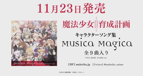 《魔法少女育成計画》キャラクターソングアルバム「Musica Magica」予約開始!ソロ・デュエット・トリオ楽曲の全9曲が収録