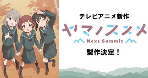 アニメ第4期「ヤマノススメ Next Summit」製作決定!ティザービジュアルも公開