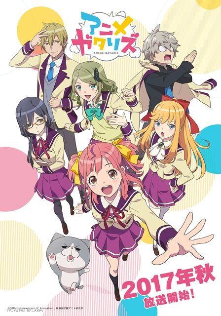 秋アニメ「アニメガタリズ」BD BOX予約開始!今日も部室で、アキバで、聖地で、温泉で、アニメを語る