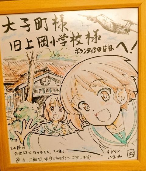 《ガルパン》アニメーター・杉本功さんが描いてくださった「上岡小学校」への色紙が素敵すぎる