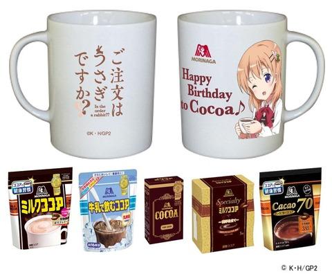 《ごちうさ》森永製菓が4月10日のココアちゃんの誕生日を記念してバースデーセットの予約販売を開始したぞ