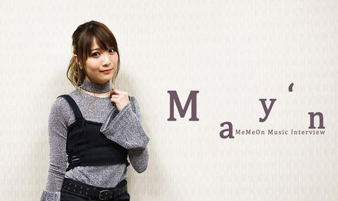 アニソンアーティスト・May'nの16thシングル「天使よ故郷を聞け」予約開始!8月8日発売