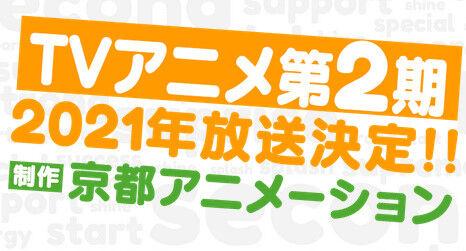 アニメ第2期「小林さんちのメイドラゴンS」2021年に放送決定!制作はもちろん京アニ!!