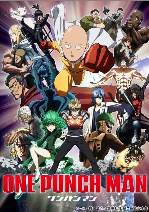 アニメ「ワンパンマン」BD BOX予約開始!TVアニメ全話+OVAも収録