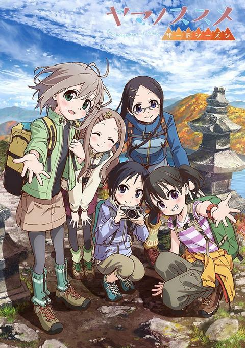 アニメ「ヤマノススメ サードシーズン」BD全3巻予約開始!待望の「サードシーズン」がいよいよ開山