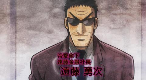 《中間管理録トネガワ》10話感想・画像 遠藤さんが出てくるとは思わなんだ