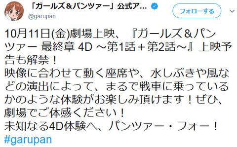 「ガルパン最終章 4D ~第1話+第2話~」10月11日に公開するぞ!楽しみすぎ!!
