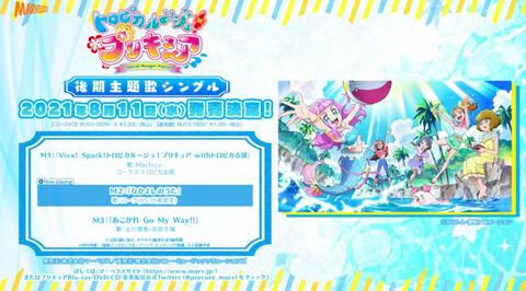 アニメ「トロピカル~ジュ!プリキュア」後期主題歌シングル予約開始!パシフィコ横浜で開催予定の「LIVE2021」先行抽選応募券が封入
