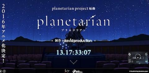 keyの《planetarian》アニメ化はエイプリルフールネタじゃなくマジだった