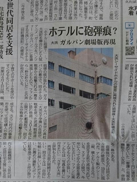 《ガルパン劇場版》砲弾痕を再現したのが新聞に載っとるwwwwwww