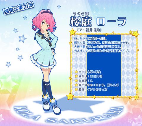 《アイカツスターズ!》の桜庭ローラちゃんって中学1年生とは思えないほど魅力満載だよな