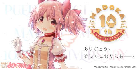 「魔法少女まどか☆マギカ 10th Anniversary Book」第1巻 「マギアレコード」第4巻予約開始!6月発売!!!