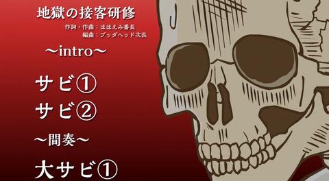 《ガイコツ書店員 本田さん》4話感想・画像 地獄の接客訓練