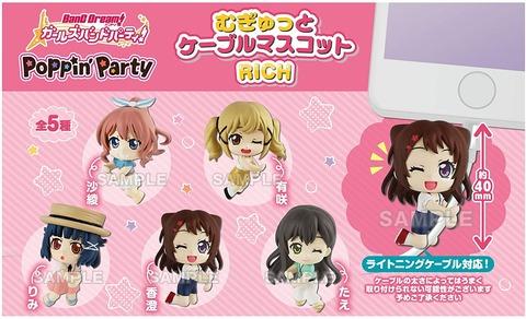 「バンドリ! むぎゅっとケーブルマスコットRICH Poppin'Party BOX」予約開始!4月30日発売!!!