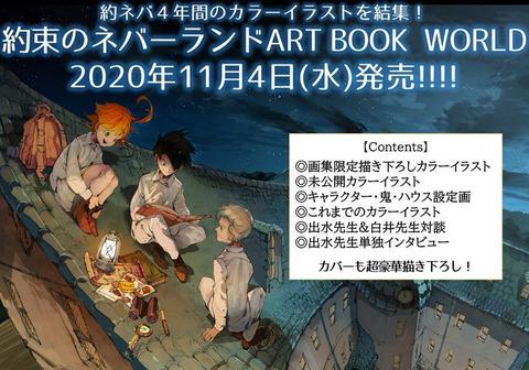画集「約束のネバーランド ART BOOK WORLD」予約開始!描き下ろし&未公開カラーイラストも掲載