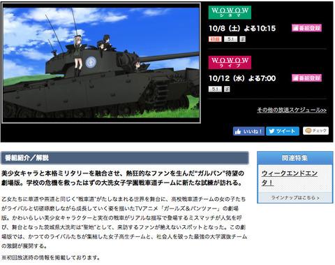 《劇場版ガルパン》がTVに!WOWOWで10月8日(土)に放送決定きたああああああああああ!!!!!!
