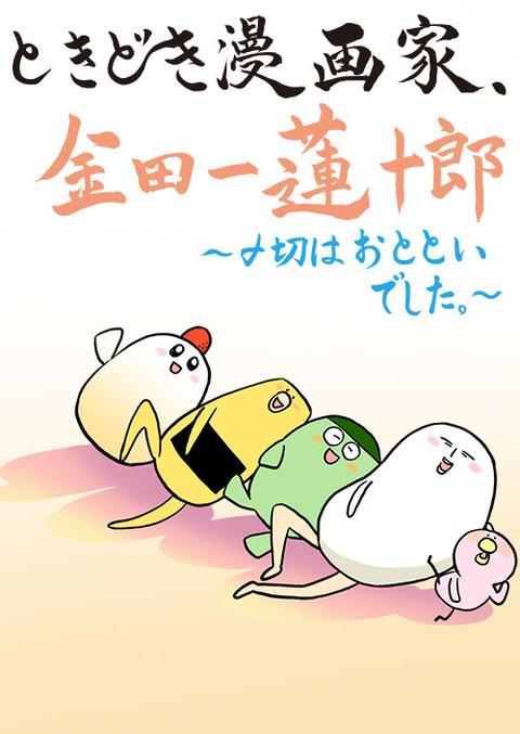 漫画「ときどき漫画家、金田一蓮十郎~〆切はおとといでした~」予約開始!金田一先生とスタッフの趣味だらけの日常4コマ