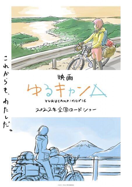劇場版「ゆるキャン△」2022年にやるらしいじゃん!今から楽しみ過ぎる!!