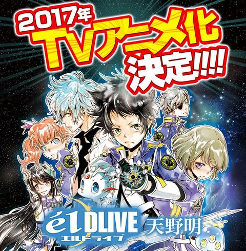 天野明の漫画《エルドライブ【elDLIVE】》が2017年TVアニメ化されることが決定