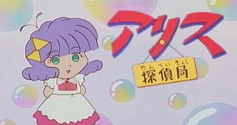 アニメや漫画で「アリス」って名前の可愛い子は昔から存在するし全員かわいいよね
