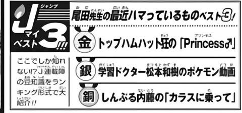 《ワンピース》作者・尾田栄一郎さんが最近ハマっているものベスト3がこちら!!