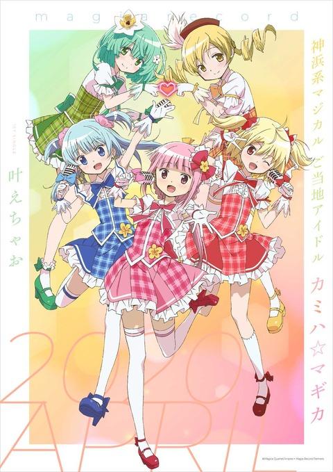 エイプリルフール企画!マギレコ、神浜系マジカルご当地アイドル「カミハ☆マギカ」がデビュー!!