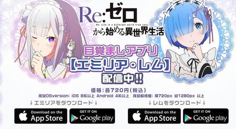 《Re:ゼロ(リゼロ)》のエミリア&レムが起こしてくれる目覚ましアプリだと!?ボイス90種類以上はかなり嬉しい