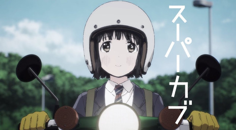 《スーパーカブ》ってバイクアニメの1話どうだった?