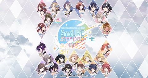 「シャニマス 2nd LIVE STEP INTO THE SUNSET SKY」BD予約開始!限定版には特典映像に参加できる投票券&発売記念イベント視聴券が同梱