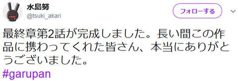 《ガルパン最終章》2話が完成したことを水島努監督が報告