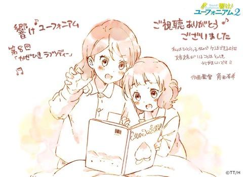 《響け!ユーフォニアム2》第8話作画監督のイラストの幼き久美子ちゃんとお姉ちゃんが非常に良い