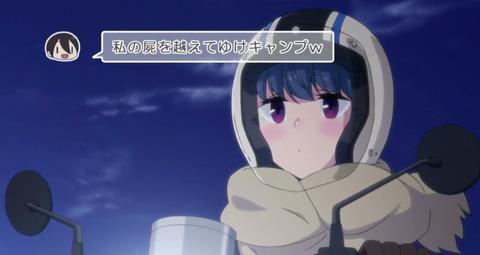 《ゆるキャン△》9話感想・画像 なでしこちゃんが風邪引いてリンちゃんのソロキャンに