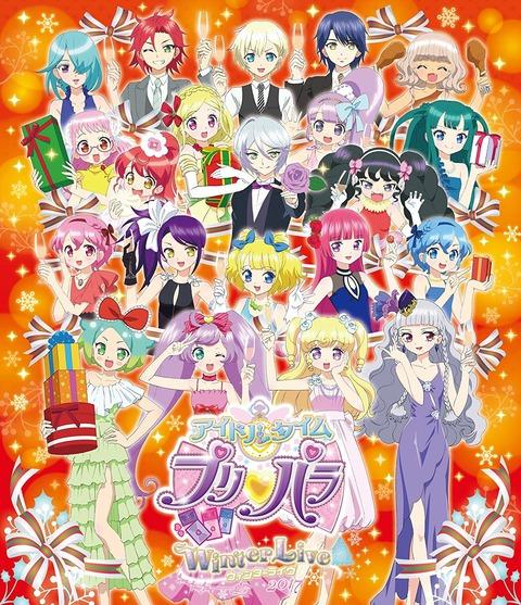 「アイドルタイムプリパラ」のウインターライブBD&DVD予約開始!2017年12月10日に幕張メッセで開催されたライブイベントの模様を収録