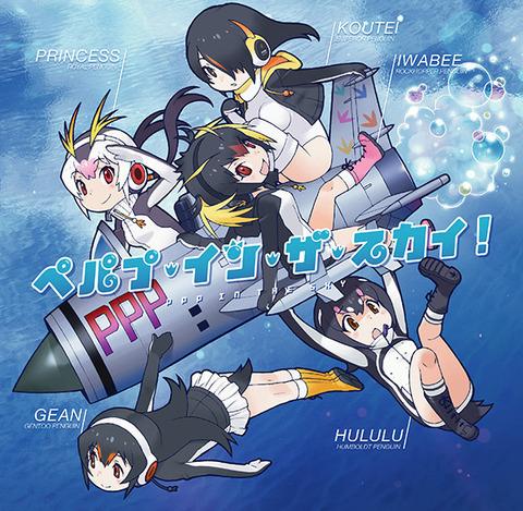 《けものフレンズ》PPPのすべてを詰め込んだファーストフルアルバム「ペパプ・イン・ザ・スカイ!」予約開始!4月25日に待望のメジャーデビュー