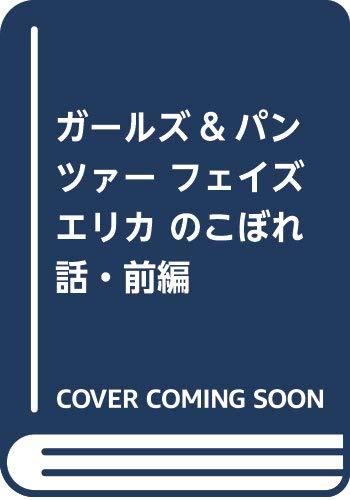才谷屋龍一の「ガールズ&パンツァー フェイズエリカ のこぼれ話・前編」予約開始!8月25日発売!!!