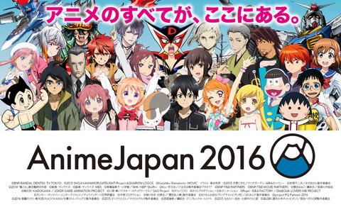 《AJ2016》AnimeJapan 2016 1日目まとめ!「現場状況・アニメ関連情報など」