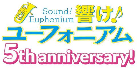 「響け!ユーフォニアム 5th Anniversary Disc きらめきパッセージ」予約開始!アニメ化されていない人気の原作エピソード10篇を新規収録