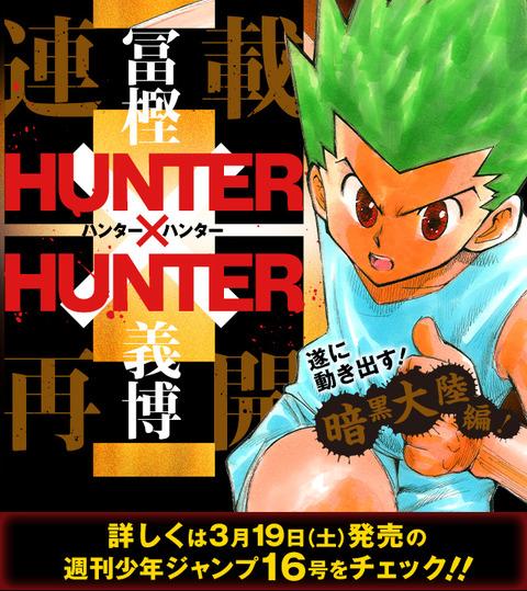 《HUNTERXHUNTER》連載再開!詳しい情報は3月19日発売のジャンプに詳細が掲載される