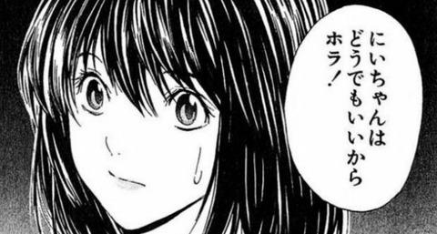 ヒカルの碁の奈瀬「碁会所でおじさん共をバッタバッタとなぎ倒しちゃうぞ!」 男「えぇ……この女無理だわぁ………」