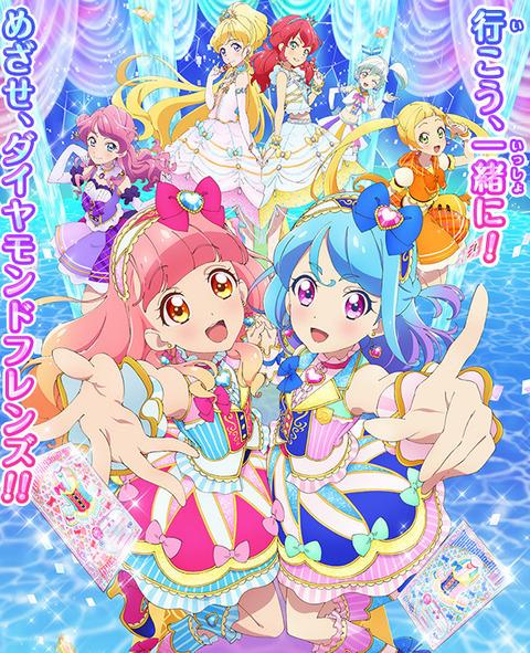 《アイカツ》シリーズ新作「アイカツフレンズ!」OP/ED曲CD予約開始!4月25日発売!!!