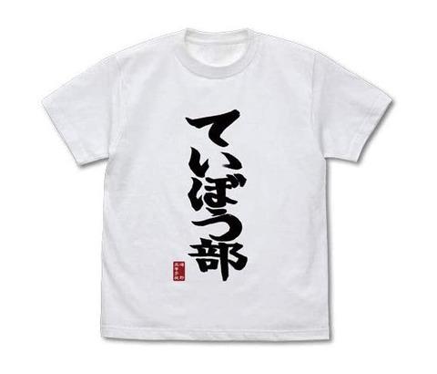 「放課後ていぼう日誌 ていぼう部 Tシャツ」予約開始!これを着て君も今日からていぼう部