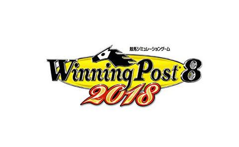 PS4&Vita&Switch&PC「ウイニングポスト8 2018」予約開始!競馬シミュレーションゲーム「ウイニングポスト」シリーズの最新作