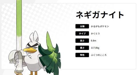 【画像】ポケモンのカモネギ遂に進化する!その名はネギガナイト