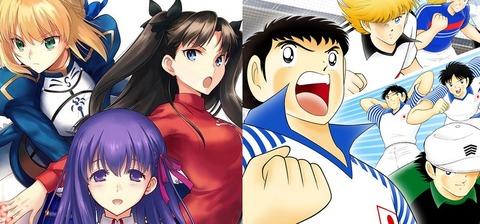 「Fate」と「キャプテン翼」だったらどっちの方が人気ある?
