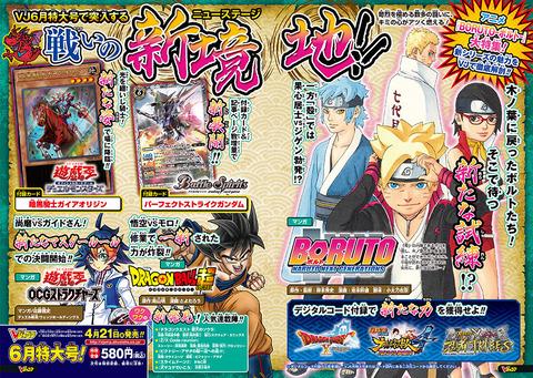 《遊戯王》「暗黒騎士ガイアオリジン」が付属のVジャンプ6月号4月21日発売!!!