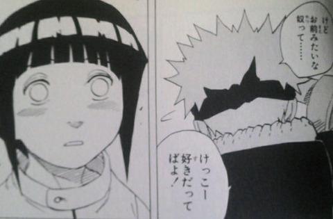 《NARUTO》読み返したんだけど、ヒナタってあまり幼馴染っぽいことしてないね