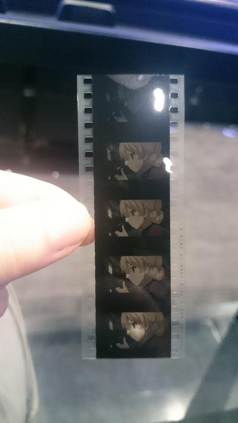 《ガルパン》再上映行ってフィルムを貰ったんだけどさ