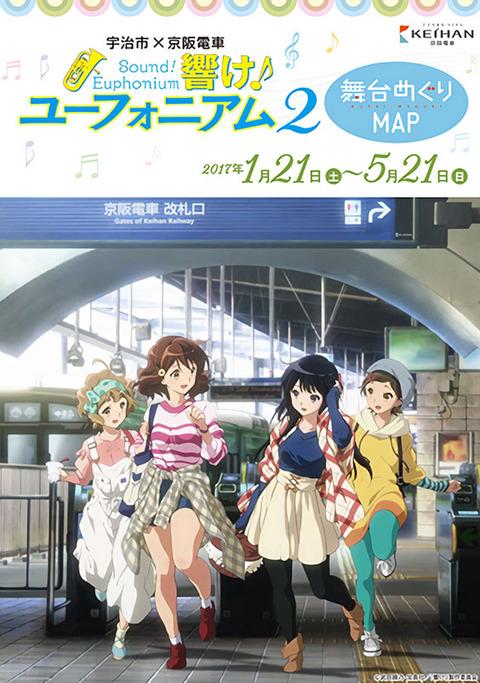 《響け!ユーフォニアム2×京阪電車》のコラボ企画が開催決定!1/21(土)から開始されるぞ